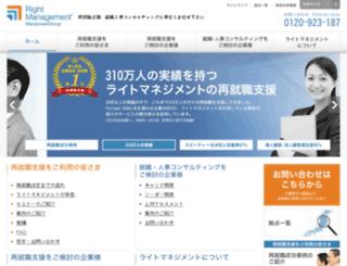 rightjapan.co.jp screenshot