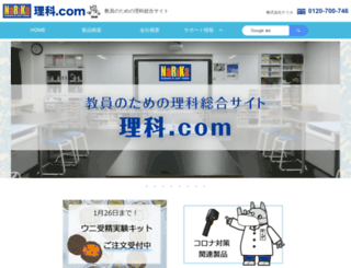 rika.com screenshot