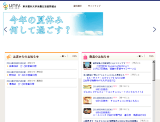 rikadai.coop screenshot
