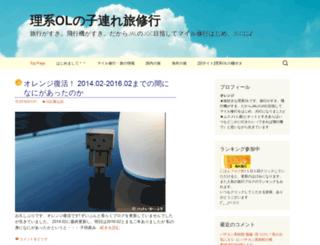 rikeiol.com screenshot