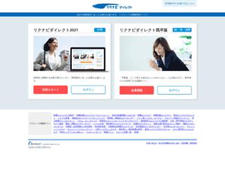 rikunabi-direct.jp screenshot