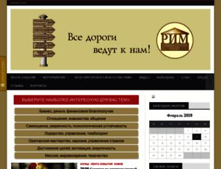 rim.in.ua screenshot