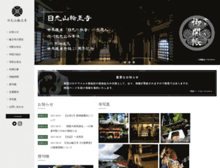 rinnoji.or.jp screenshot