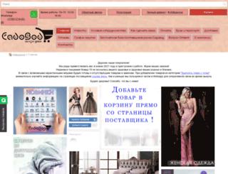 rinoksadovod.ru screenshot