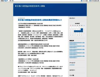 rinsyoukensagisikyuujinbosyuu.dreamlog.jp screenshot