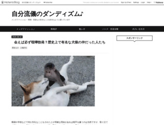 rintaro95.hateblo.jp screenshot