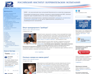 ripi-test.ru screenshot