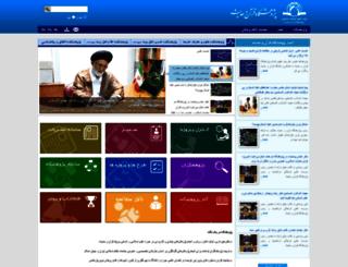 riqh.ac.ir screenshot