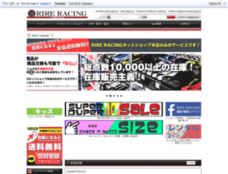 rireracing.com screenshot