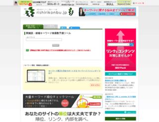 rishirikonbu.jp screenshot