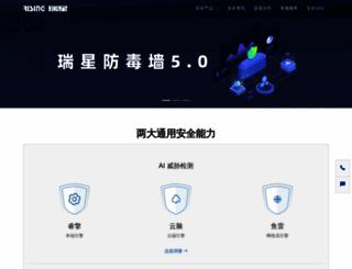 rising.com.cn screenshot