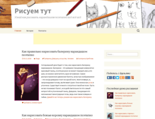 risuemtut.ru screenshot