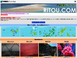 ritou.com screenshot