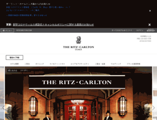 ritz-carlton.co.jp screenshot