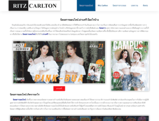ritzcarlton-digital.com screenshot