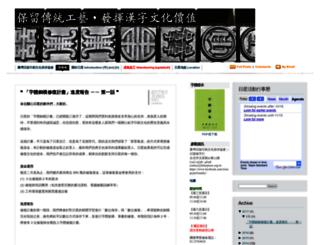 rixingtypography.blogspot.tw screenshot