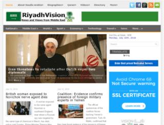 riyadhvision.com.sa screenshot
