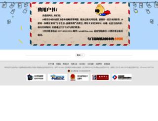 rizhao.19lou.com screenshot