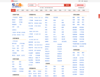 rizhao.qd8.com.cn screenshot