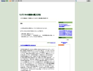 rizrisa-fukubukuro.seesaa.net screenshot