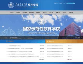 rjxy.bjtu.edu.cn screenshot
