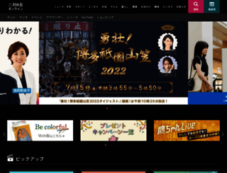 rkb.jp screenshot