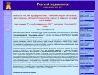 rm.kirov.ru screenshot