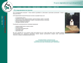 rm.pskov.ru screenshot