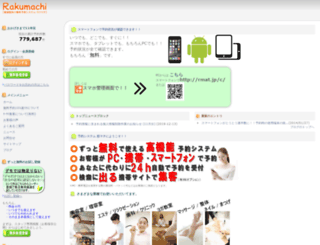 rmat.jp screenshot