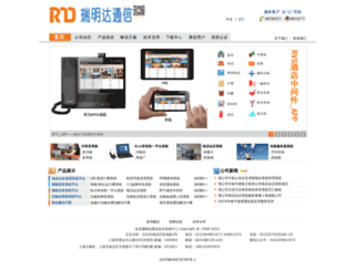 rmd.com.cn screenshot