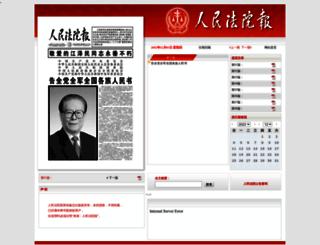 rmfyb.chinacourt.org screenshot