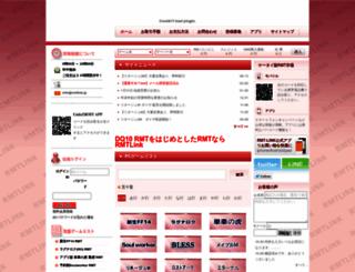rmtlink.jp screenshot