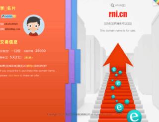 rni.cn screenshot