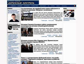 roadcontrol.org.ua screenshot