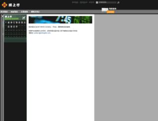 roaming.netvigator.com screenshot