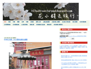 roasterpig.blogspot.hk screenshot