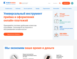 robokassa.ru screenshot