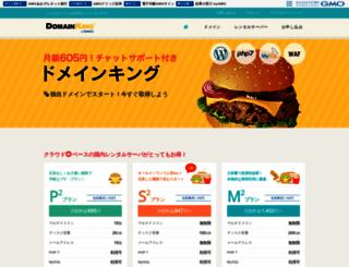 rocketnet.jp screenshot