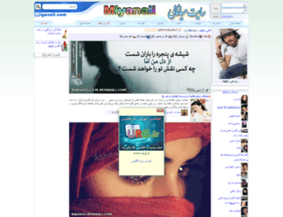 rocky.miyanali.com screenshot