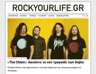 rockyourlife.gr screenshot