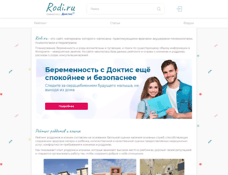 rodi.ru screenshot