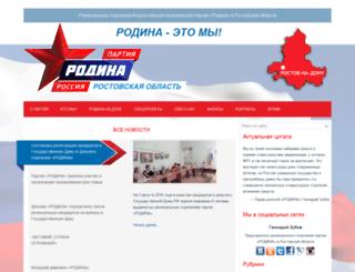 rodinadon.ru screenshot