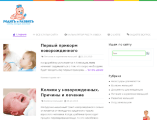 rodit-i-razvit.ru screenshot