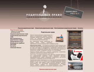 roditelskie-prava.ru screenshot