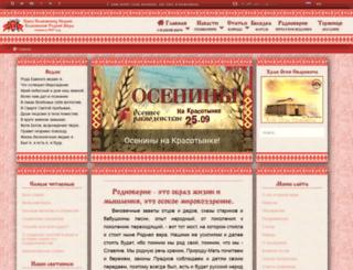 rodnovery.ru screenshot