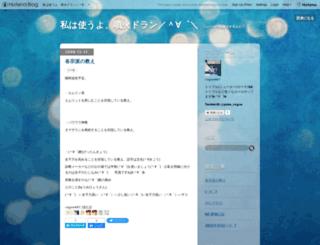 rogue467.hatenablog.jp screenshot