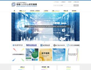 rois.ac.jp screenshot