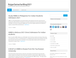 rojgarsamacharblog.com screenshot