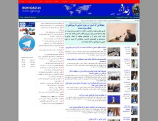 rokhdad24.ir screenshot