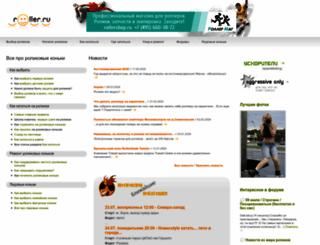 roller.ru screenshot